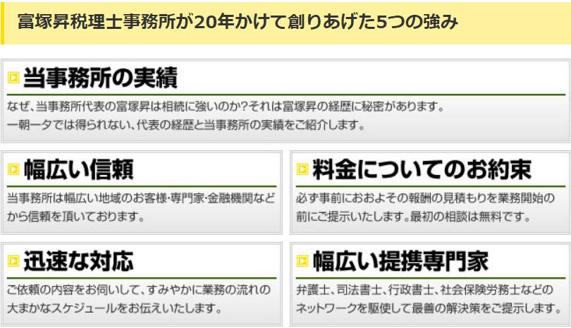富塚昇税理士事務所5つの強み